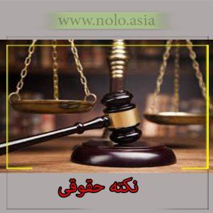 وکیل حقوقی پایه یک