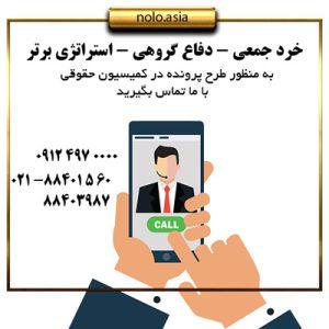 شماره تلفن وکیل پایه یک تهران
