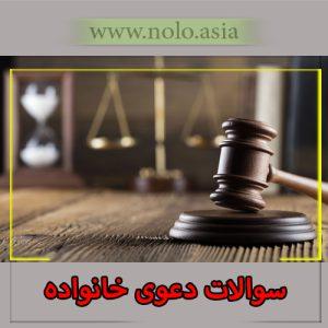 سوالات دعاوی خانواده از وکیل پایه یک دادگستری