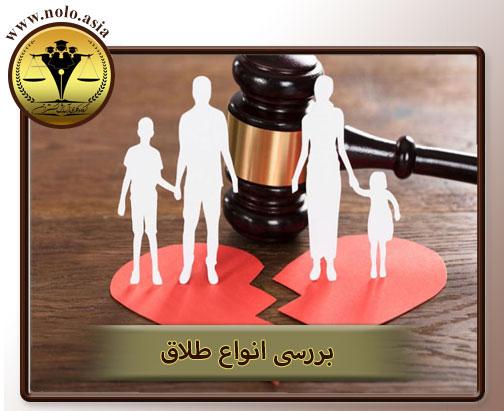 وکیل پایه یک خانواده در بررسی انواع طلاق