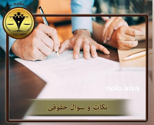 قرارداد صلح