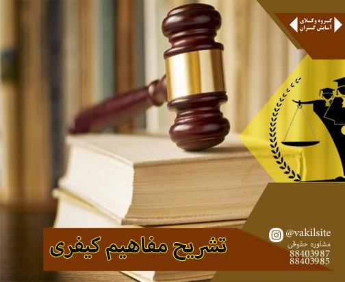 وکیل کیفری تهران در تشریح مفاهیم کیفری