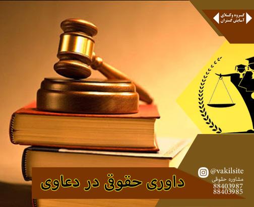 وکیل پایه یک تهران در تشریح داوری در دعاوی