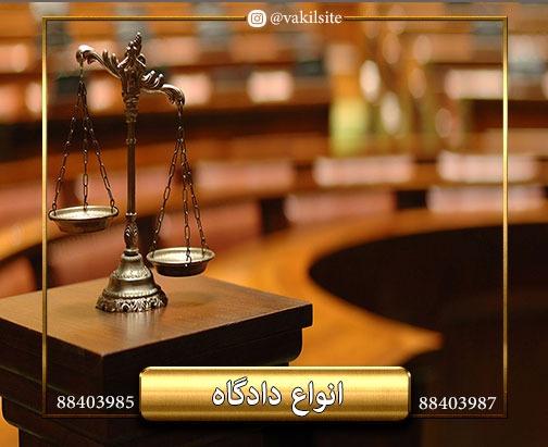 انواع مرجع قضایی