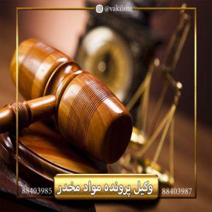 وکیل پرونده مواد مخدر