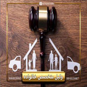 وکیل متخصص خانواده