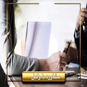 مشاوره با وکیل پایه یک