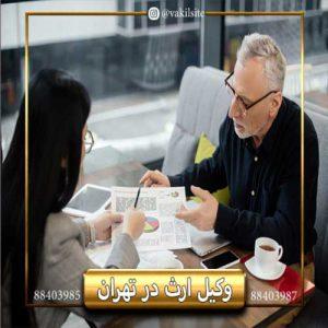 وکیل ارث در تهران