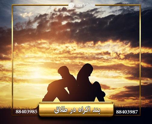 بند اکراه در طلاق