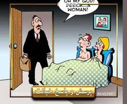 خیانت زن و همسر