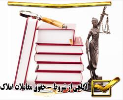 وکیل ملکی و آگاهی از شروط حقوقی معاملات املاک