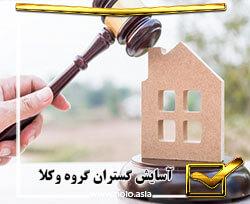 وکیل ملکی در تهران