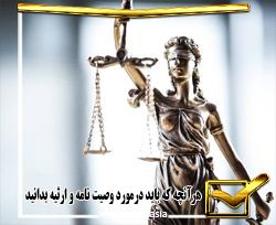 وکیل ملکی و نکات مربوط به وصیت نامه و ارثیه
