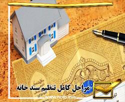 وکیل ملکی و مراحل کامل تنظیم سند خانه