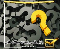 وکیل ملکی برای پاسخ به سوال املاک