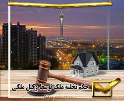 حکم تخلیه ملک توسط وکیل ملکی