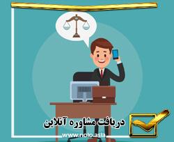 وکیل پایه یک دادگستری و دریافت مشاوره آنلاین
