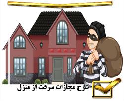 مجازات دزدی از خانه