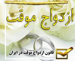 وکیل دادگستری و قانون ازدواج موقت در ایران