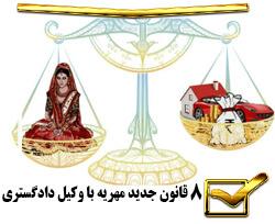 قانون جدید مهریه در سال 1400
