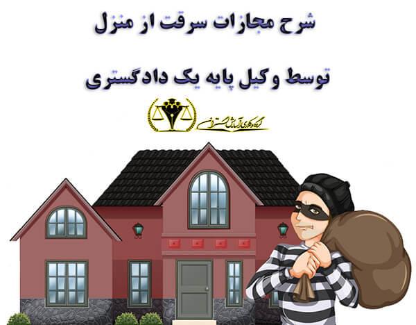 شرح مجازات سرقت از منزل توسط وکیل پایه یک دادگستری