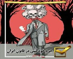 وکیل دادگستری و جرم خودکشی در قانون ایران
