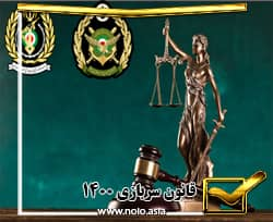 شرح قانون سربازی 1400 توسط وکیل پایه یک