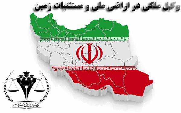 اراضی ملی ایران و مستثنیات آن توسط وکیل ملکی