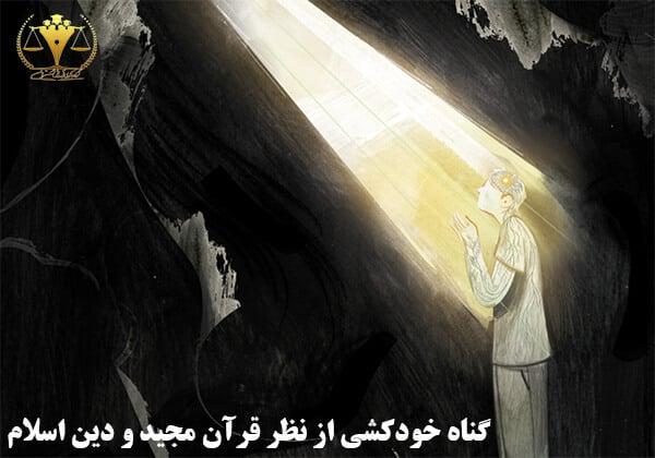 گناه خودکشی از نظر قرآن مجید و دین اسلام